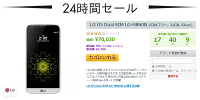 Expansys日替わりセールにLG G5(Silver)が登場