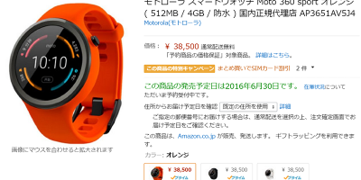 Amazon.co.jpでMoto 360 Sportの購入予約受付がスタート
