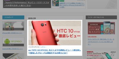 au HTC 10 HTV32をモバレコでレビュー