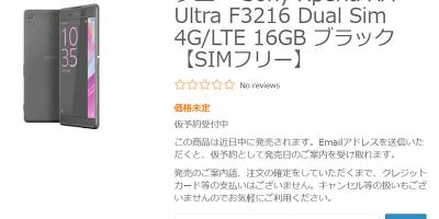 ETORENでXperia XA Ultraの仮予約受付がスタート