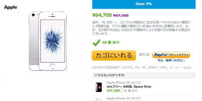 Expansys週末限定セールにApple iPhone 6sが登場