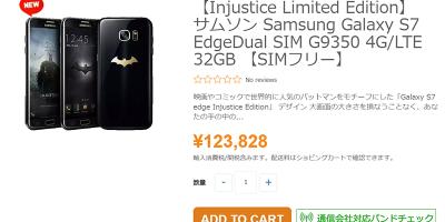 ETORENにGalaxy S7 edge(クアッドコア)のInjustice Limited Editionが入荷