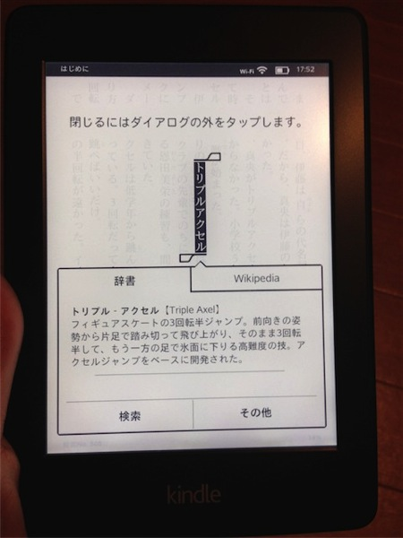 Kindle Paperwhiteを触ってみる