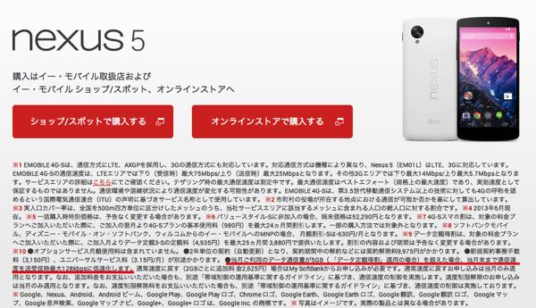 Nexus5の料金プラン