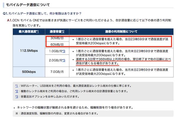 OCNモバイルONEのホームページ