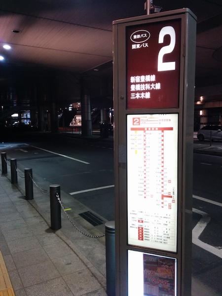 ほの国号のバス停