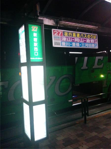 新宿駅西口のバス停