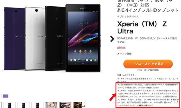 Xperia Z Ultraの防水仕様について