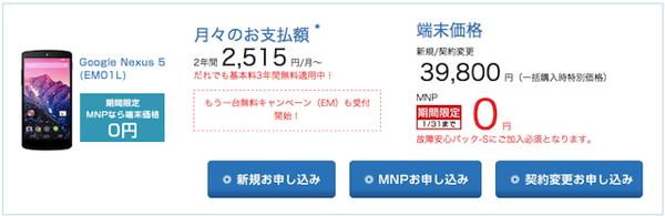 Nexus5のMNPキャンペーン