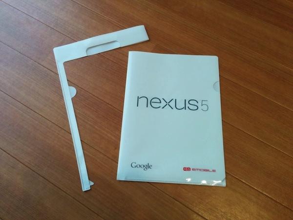 Nexusのクリアファイル