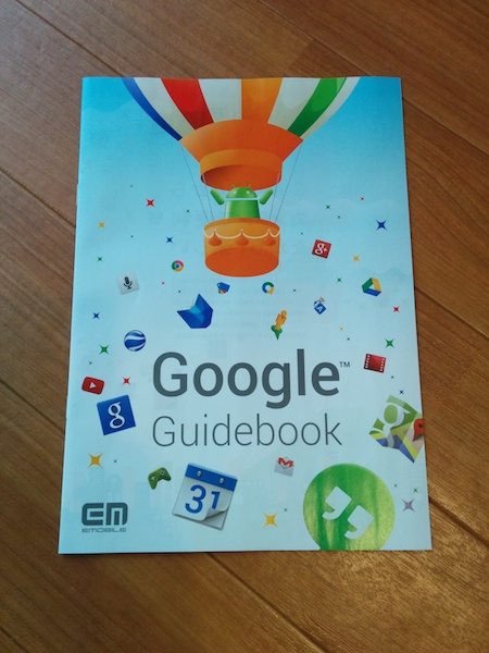 Google GuideBook