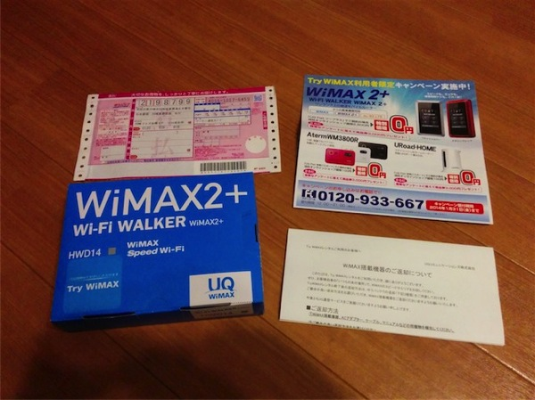 Try Wimaxキットを開封