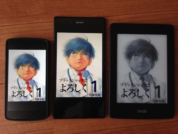 Kindle PaperwhiteとXperia Z Ultra