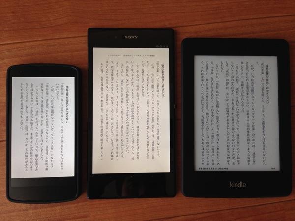 Xperia Z Ultraで電子書籍を読む