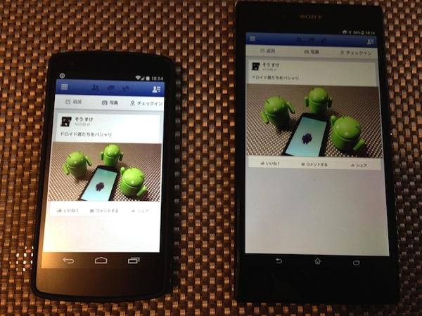 Facebookの画面を比較