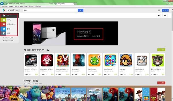 日本からアクセスしたGooglePlayStore