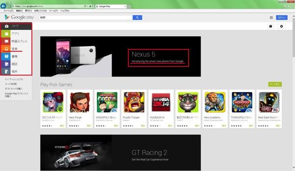 アメリカからアクセスしたGooglePlayStore