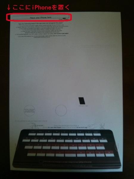 紙に印刷されたキーボード