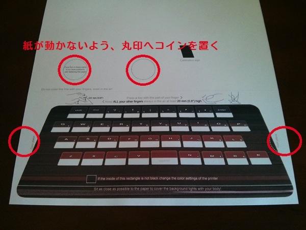 紙のキーボードを固定する
