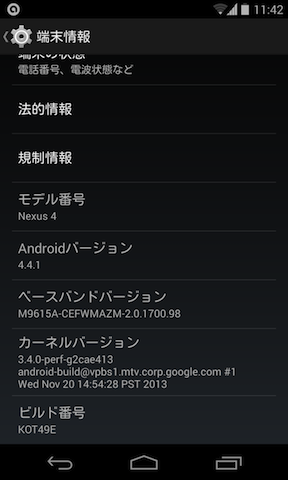 Nexus4の端末情報(アップデート前)