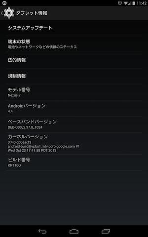 Nexus7の端末情報(アップデート前)