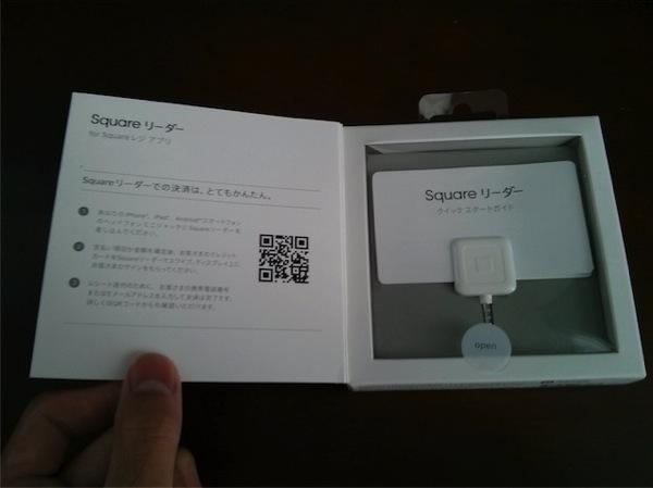 square開封