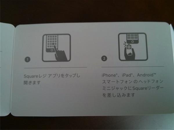 squareのマニュアル