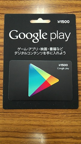 Google Play ギフトカード
