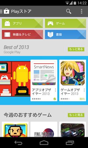 Google Play Storeを起動