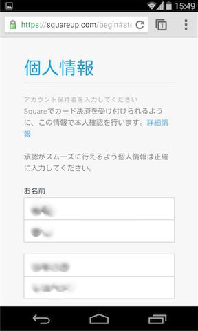 個人情報を登録