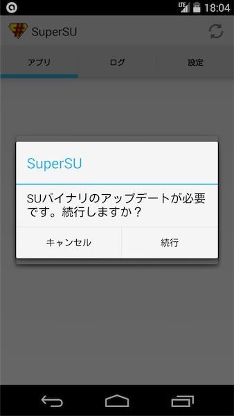 SuperSUのインストール