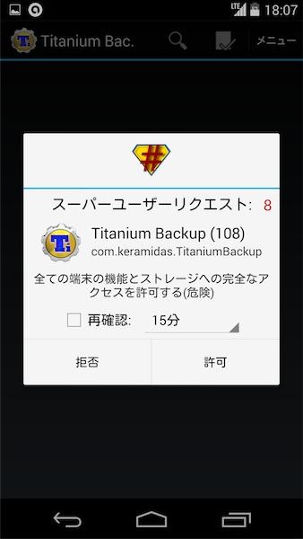Titaniumでroot確認