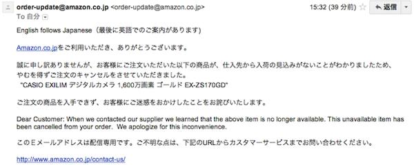 注文キャンセルのメール
