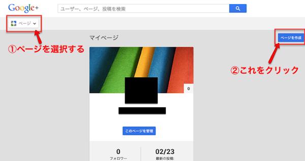 Google+ページを作成する
