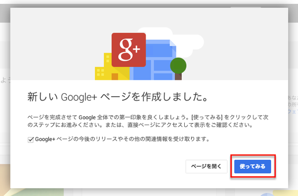 Google+ページの作成完了