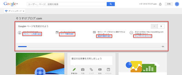 Google+ページの完成度