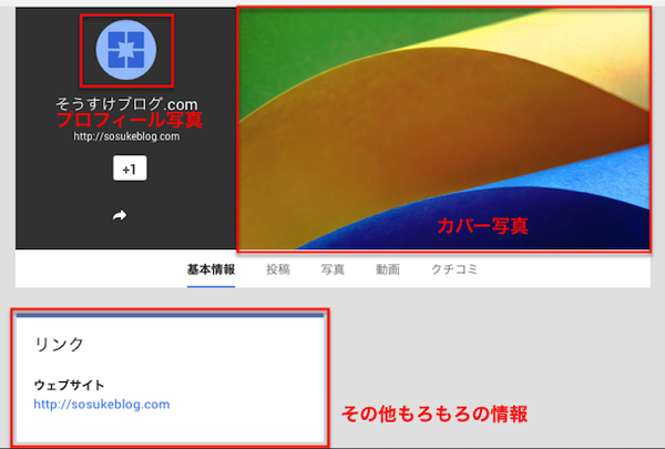 Google+ページをカスタマイズ