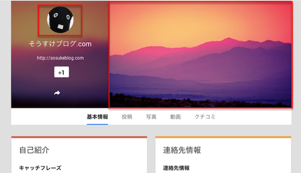 Google+ページの様子を確認