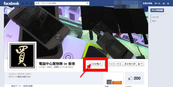 電脳中心買物隊 in 香港 フェイスブックページをいいね