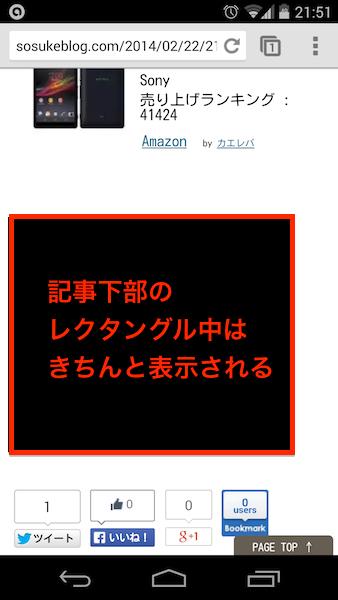 スマホで表示したadsense広告(サイト下部)