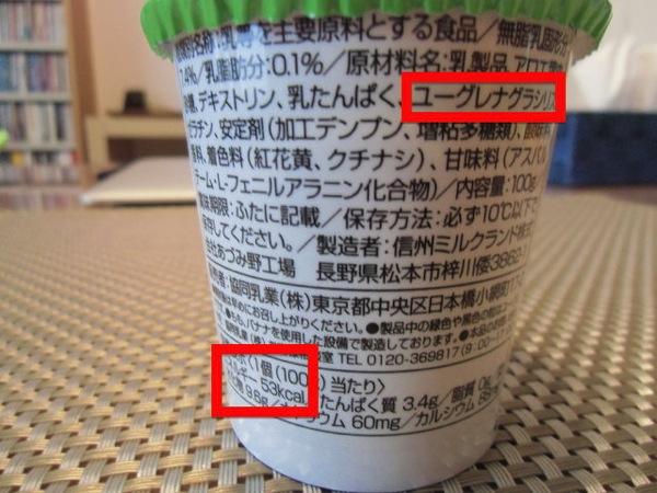 1カップあたりのカロリーは53kcal