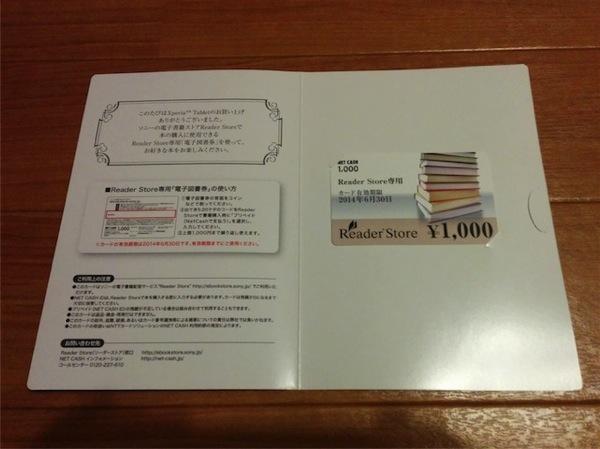 ReaderStoreの電子図書券