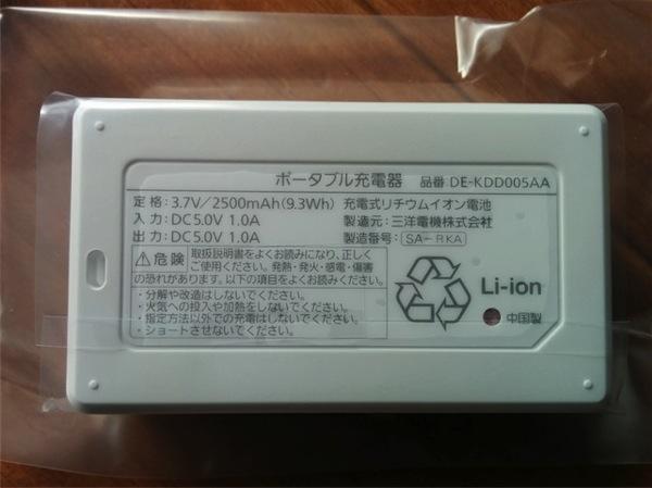 SANYOのポータブルバッテリ−