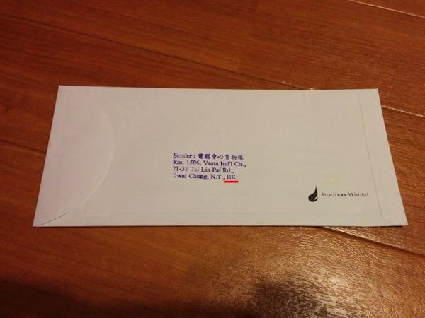 エアメールの送り元住所は香港