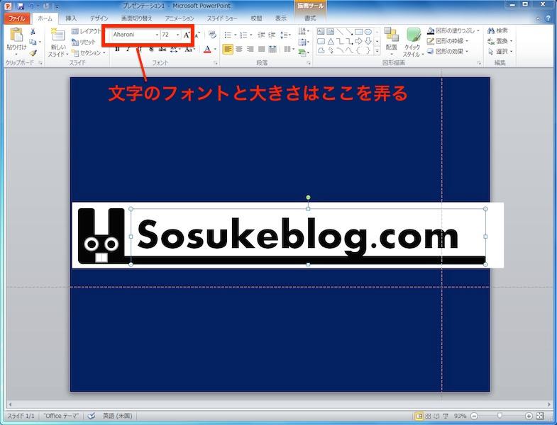 ブログ名の大崎を調整する