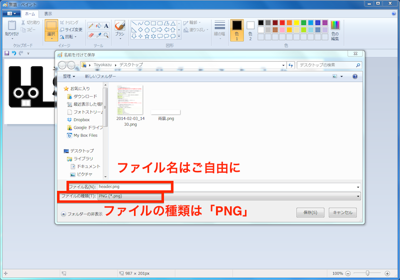 PNG形式で保存する