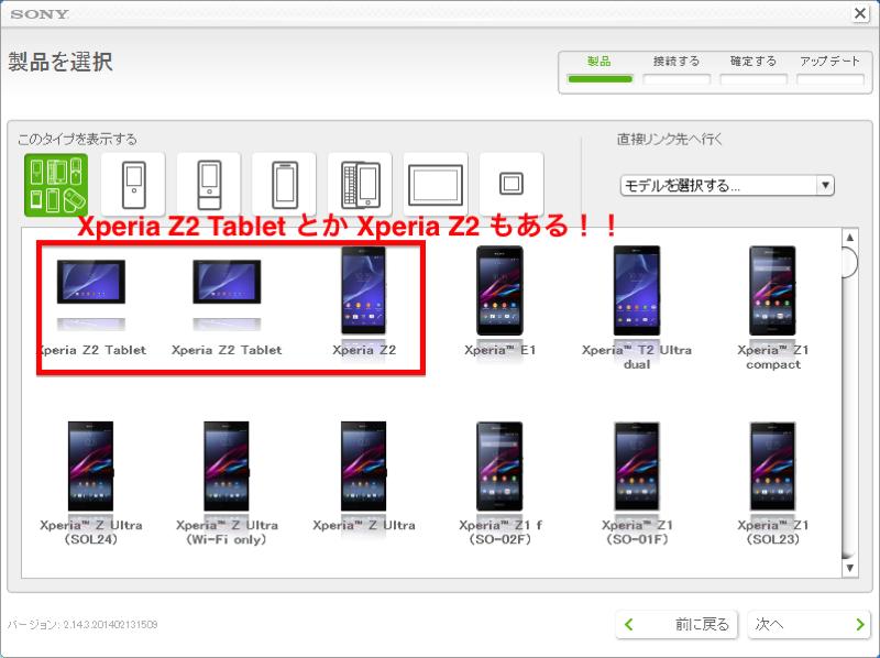 既に Z2 や Z2 Tabletも