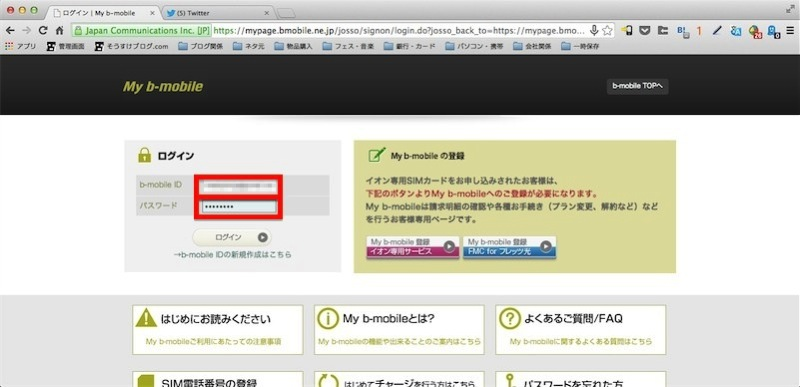 My b-mobileへログイン