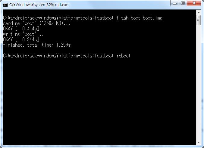 fastbootコマンドで端末を再起動