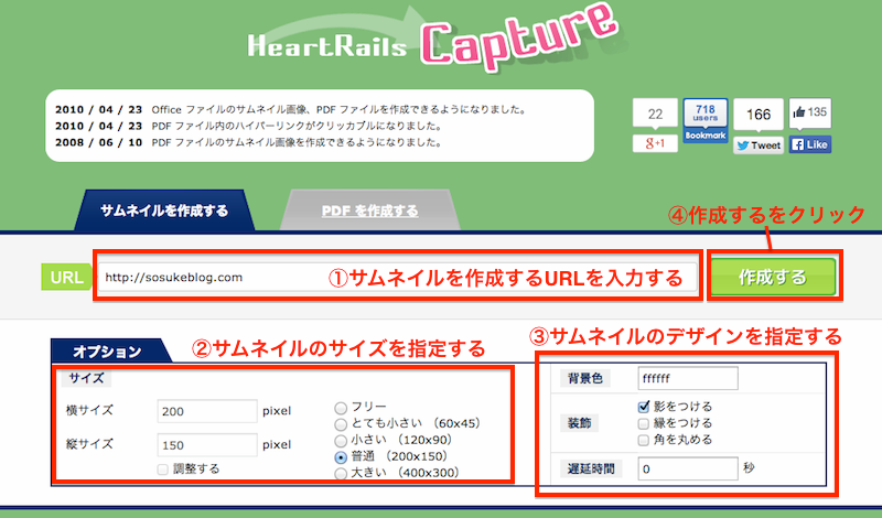 Heartrails Capture
